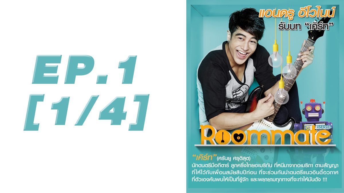 Roommate The Series EP.1