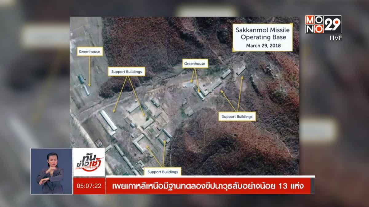 เผยเกาหลีเหนือมีฐานทดลองขีปนาวุธลับอย่างน้อย 13 แห่ง