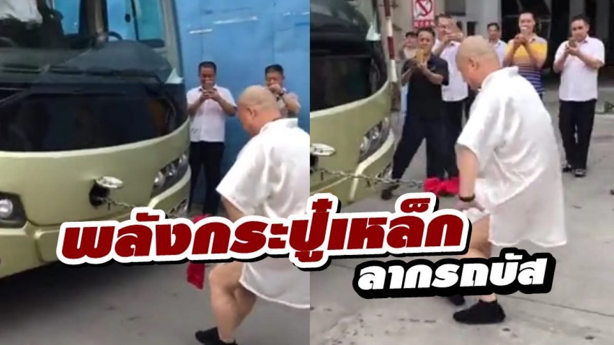 โหดจัด! ปรมาจารย์กังฟู โชว์พลังกระปู๋เหล็ก ที่สามารถลากรถบัสได้