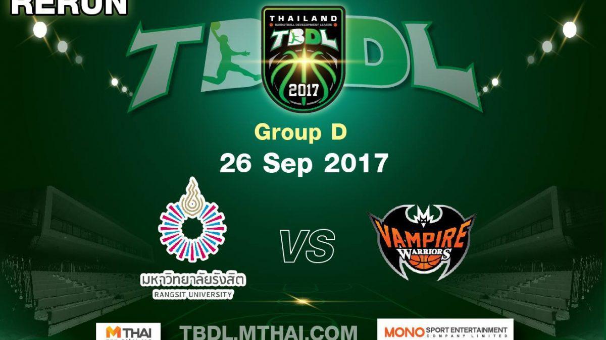 การเเข่งขันบาสเกตบอล TBDL2017 : ม.รังสิต จ.ปทุมธานี VS Vampire Warriors ( 26 Sep 2017 )