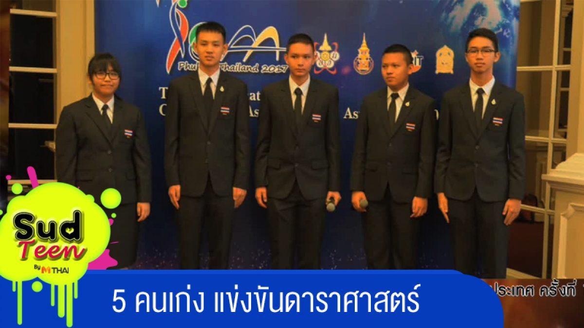 5 คนเก่ง แข่งขันดาราศาสตร์และฟิสิกส์ดาราศาสตร์โอลิมปิกระหว่างประเทศ ครั้งที่ 11