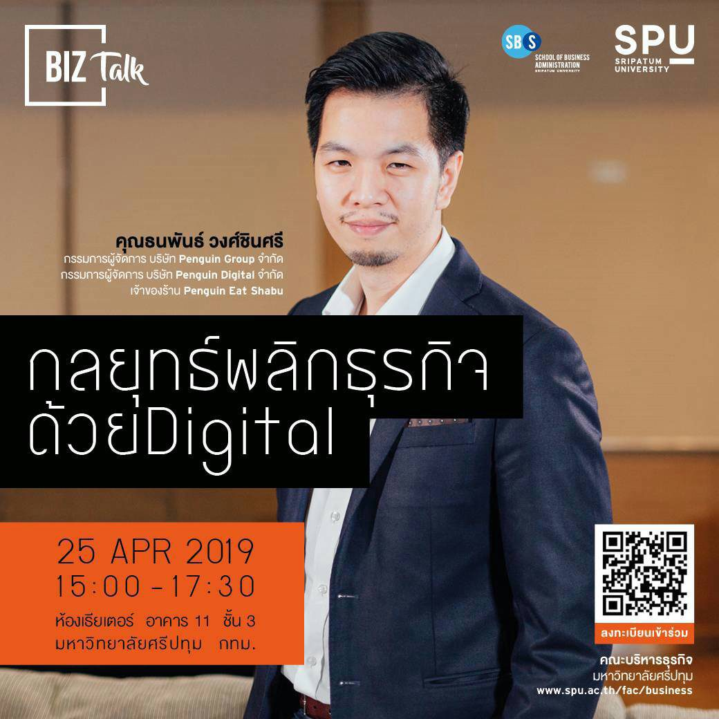 คณะบริหารธุรกิจ ม.ศรีปทุม ขอเชิญนักศึกษาและผู้สนใจทุกท่าน ร่วมฟัง! BIZ Talk กลยุทธ์พลิกธุรกิจด้วย Digital
