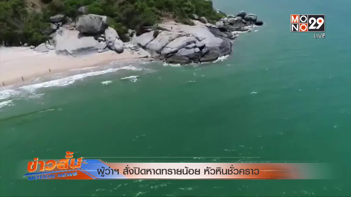 ผู้ว่าฯ สั่งปิดหาดทรายน้อย หัวหินชั่วคราว