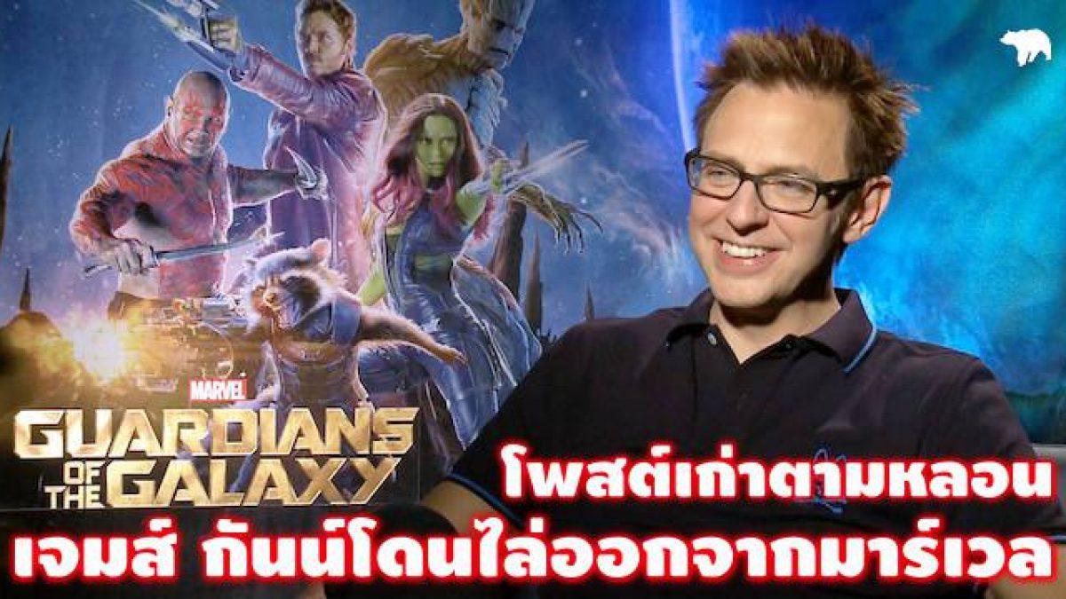 เจมส์ กันน์ ผู้กำกับ Guardians of the Galaxy ถูกไล่ออก