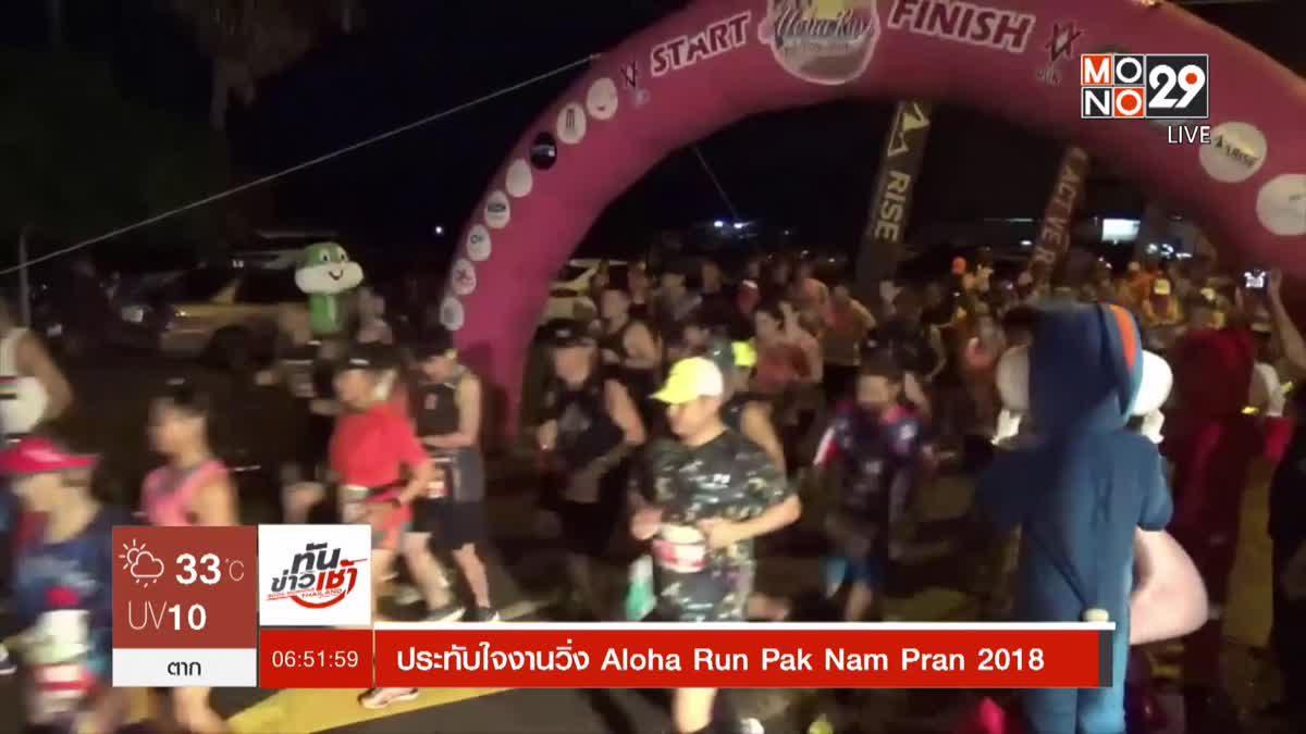 ประทับใจงานวิ่ง Aloha Run Pak Nam Pran 2018
