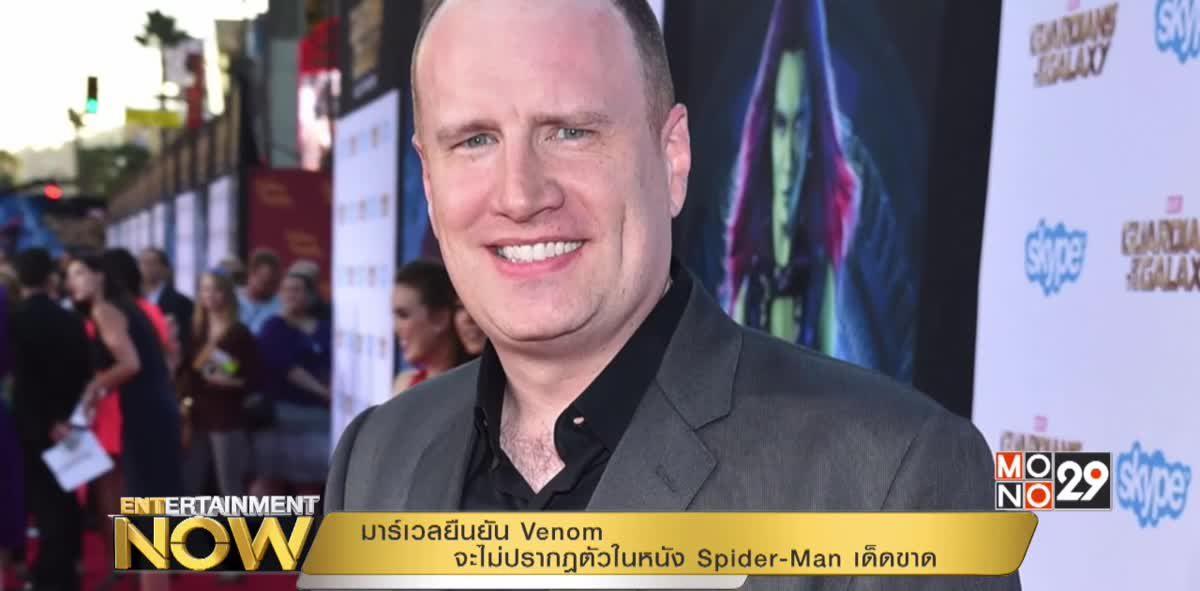 มาร์เวลยืนยัน Venom จะไม่ปรากฎตัวในหนัง Spider-Man เด็ดขาด