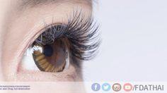 """อย่าหลงเชื่อ! ผลิตภัณฑ์เสริมอาหาร """"ดีคอนแทค"""" โฆษณาอวดรักษาโรคทางตา"""