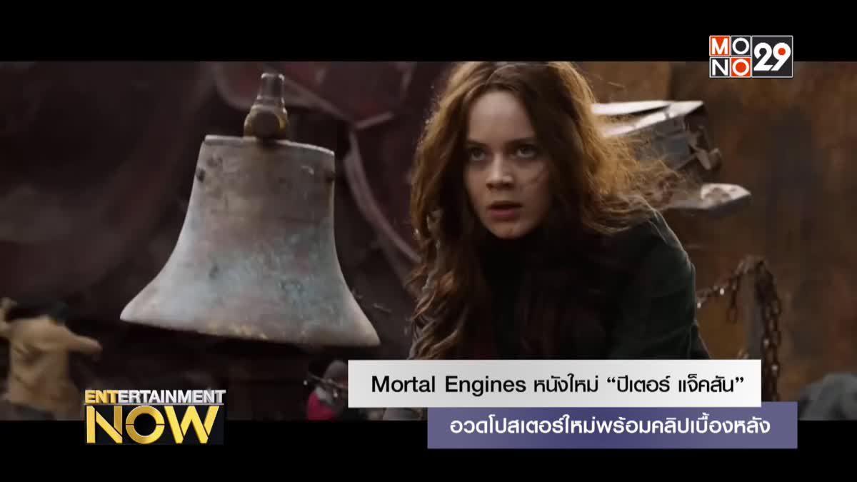 """Mortal Engines หนังใหม่ """"ปีเตอร์ แจ็คสัน"""" อวดโปสเตอร์ใหม่พร้อมคลิปเบื้องหลัง"""