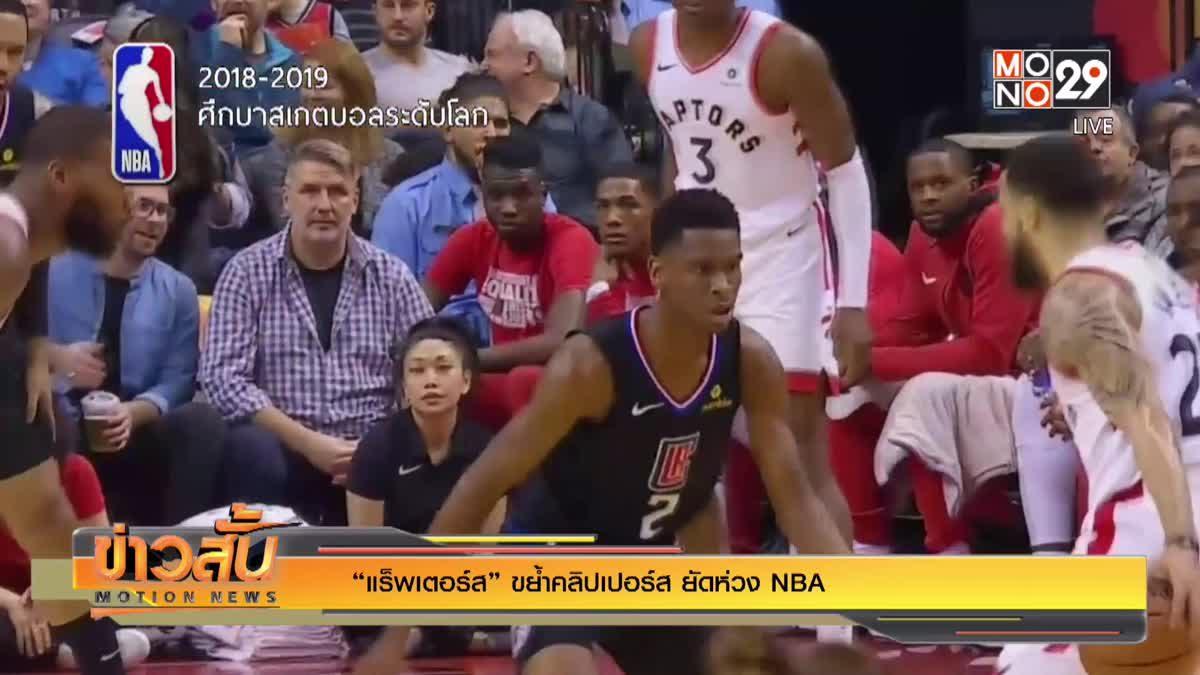 """""""แร็พเตอร์ส"""" ขย้ำคลิปเปอร์ส ยัดห่วง NBA"""