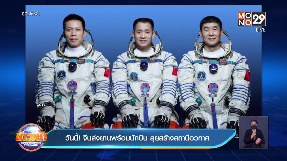 วันนี้! จีนส่งยานพร้อมนักบิน ลุยสร้างสถานีอวกาศ