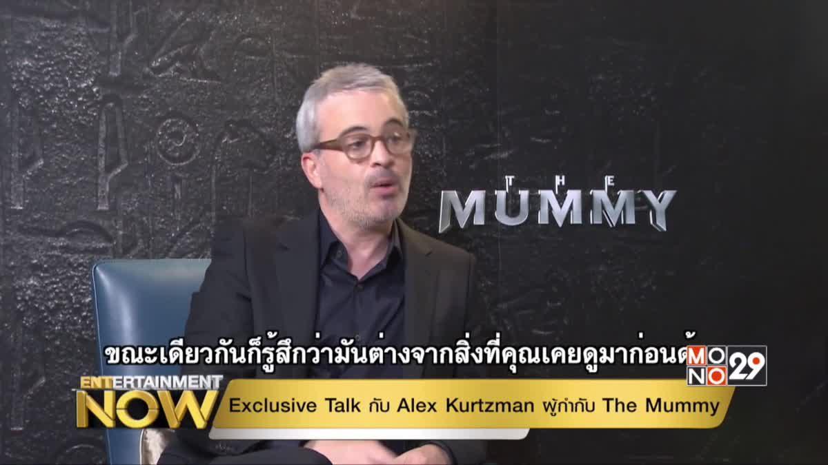 Exclusive Talk กับ Alex Kurtzman ผู้กำกับ The Mummy