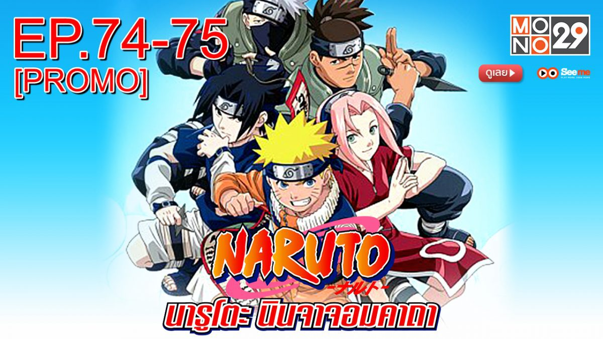 Naruto นารูโตะ นินจาจอมคาถา EP.74-75 [PROMO]