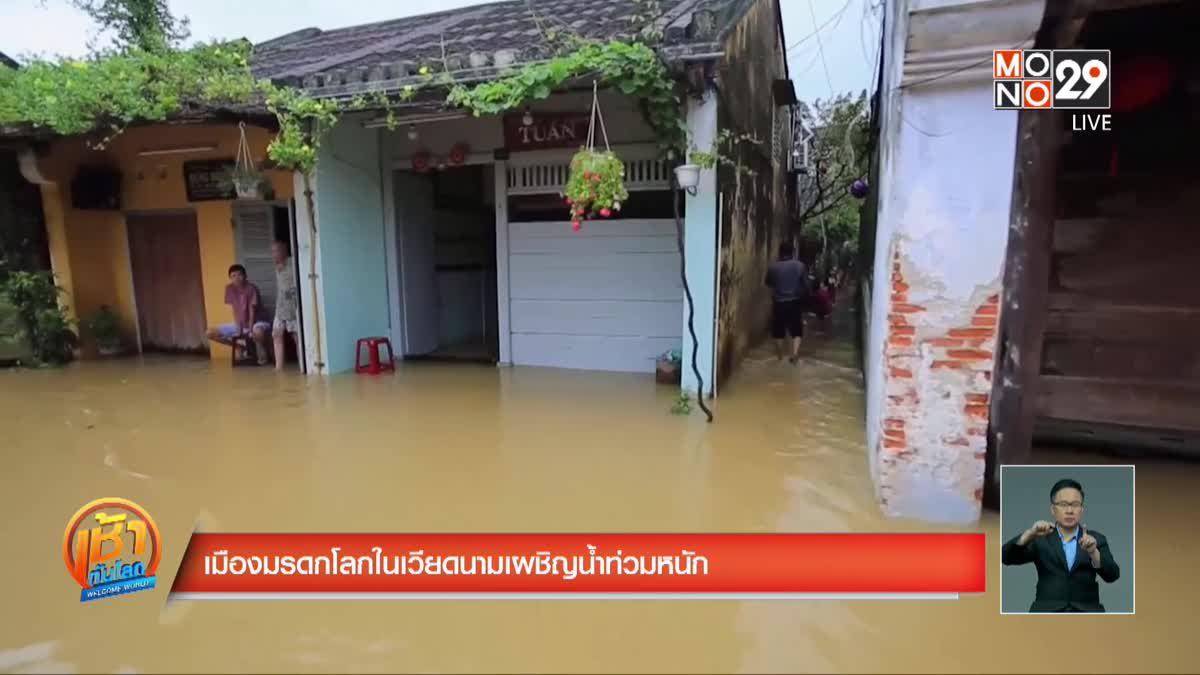 เมืองมรดกโลกในเวียดนามเผชิญกับน้ำท่วมในหลายพื้นที่