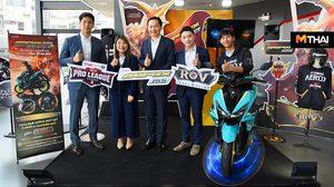 Yamaha Aerox พร้อมลุย eSport จัดโปรโมชั่นพิเศษเอาใจสาวก RoV