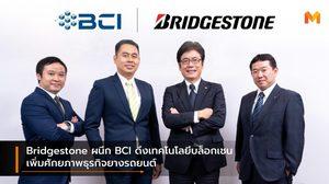 Bridgestone ผนึก BCI ดึงเทคโนโลยีบล็อกเชน เพิ่มศักยภาพธุรกิจยางรถยนต์