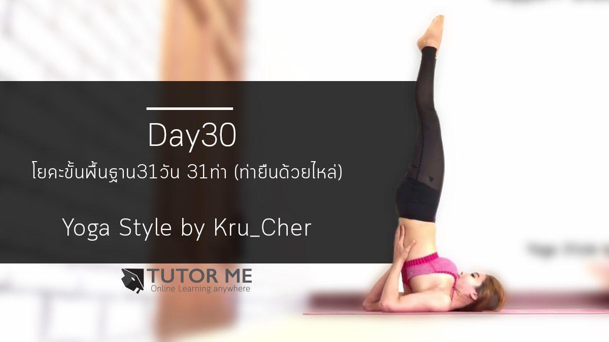Basic by Kru'Cher - Day30 : Supported Shoulderstand / Sarvangasana (ท่ายืนด้วยไหล่)