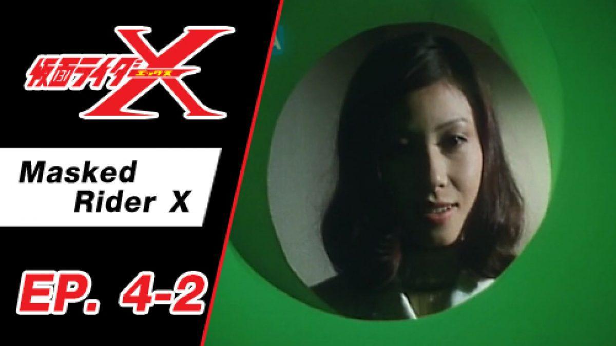 Masked Rider X ตอนที่ 4-2