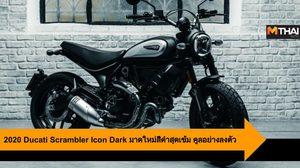 2020 Ducati Scrambler Icon Dark มาดใหม่สีดำสุดเข้ม คูลอย่างลงตัว