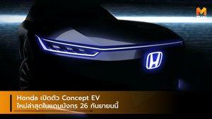 Honda เปิดตัว Concept EV ใหม่ล่าสุดในแดนมังกร 26 กันยายนนี้