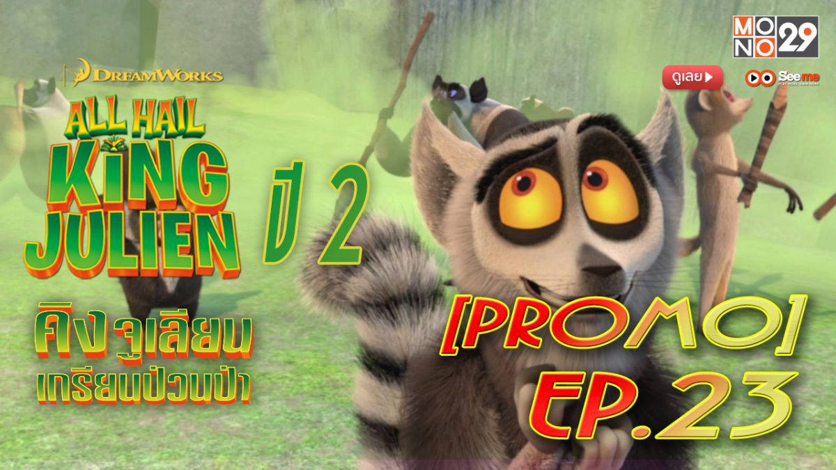 All Hail King Julien คิงจูเลียน เกรียนป่วนป่า ปี 2 EP.23 [PROMO]