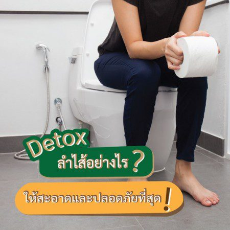 Detox ลำไส้อย่างไร ให้สะอาดและปลอดภัยที่สุด!!!