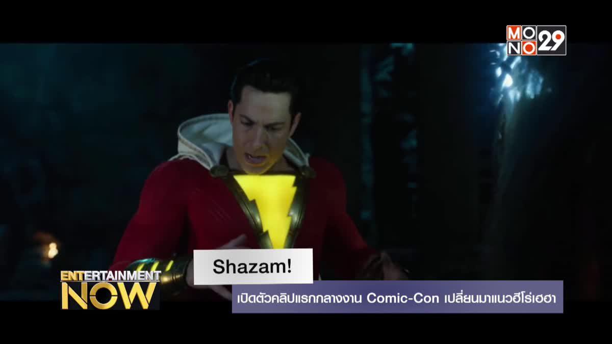 Shazam! เปิดตัวคลิปแรกกลางงาน Comic-Con เปลี่ยนมาแนวฮีโร่เฮฮา