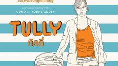 ประกาศผล : ดูหนังใหม่ รอบพิเศษ Tully