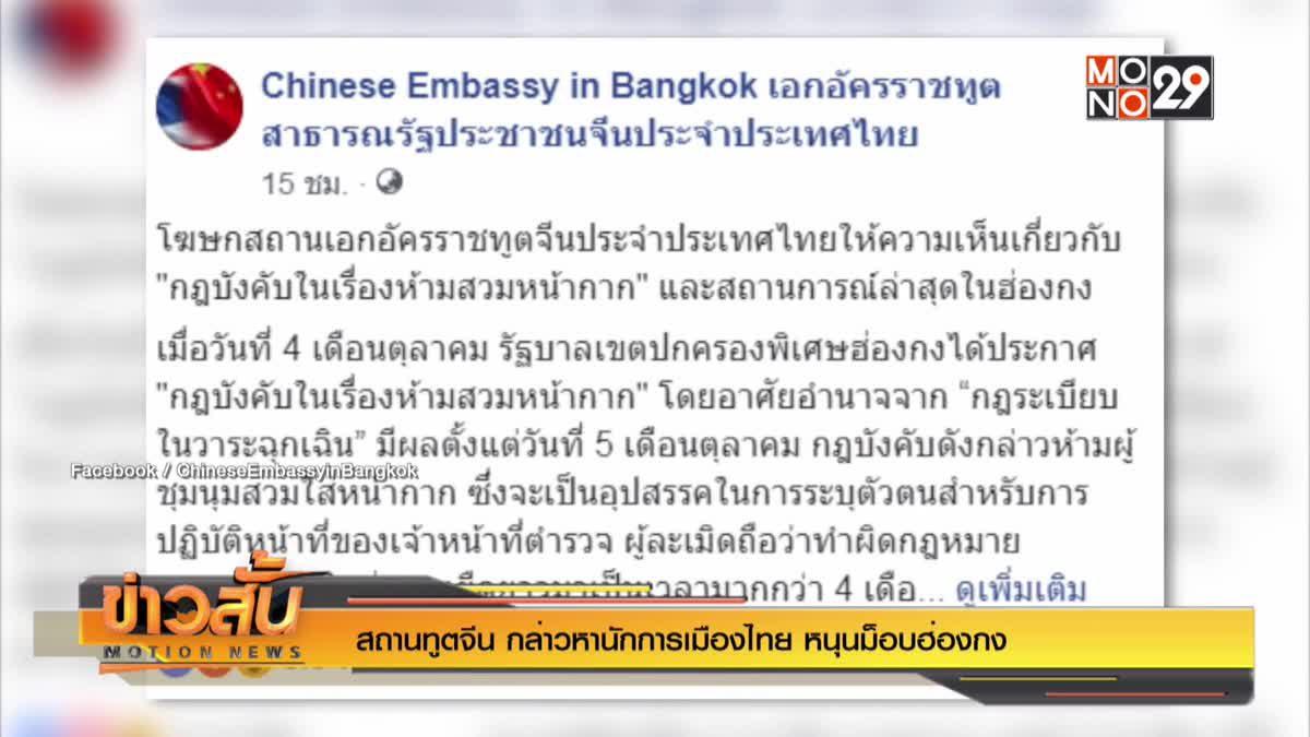 สถานทูตจีน กล่าวหานักการเมืองไทย หนุนม็อบฮ่องกง