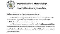 อุตุฯ ยันไม่จริง! ข่าวลือ 'พายุเนสาท' จ่อเข้าไทย แรงกว่าเซินกา