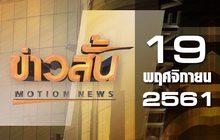 ข่าวสั้น Motion News Break 2 19-11-61