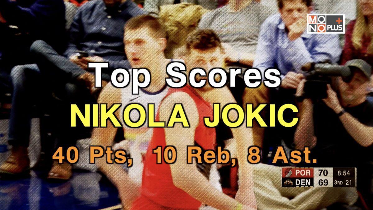 HIGHSCORE  NIKOLA JOKIC  40 PTS  10 REB  8 AST