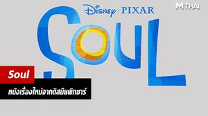 ดิสนีย์พิกซาร์เตรียมเปิดตัว Soul หนังแอนิเมชั่นเรื่องใหม่ในปีหน้า!!