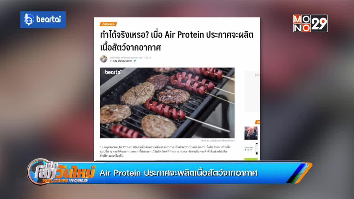Air Protein ประกาศจะผลิตเนื้อสัตว์จากอากาศ