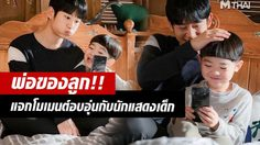 จองแฮอิน แชร์โมเมนต์สุดคิวท์กับนักแสดงเด็ก ที่เล่นเป็นลูกชายใน One Spring Night