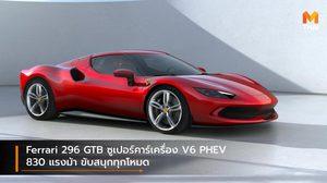 Ferrari 296 GTB ซูเปอร์คาร์เครื่อง V6 PHEV 830 แรงม้า ขับสนุกทุกโหมด