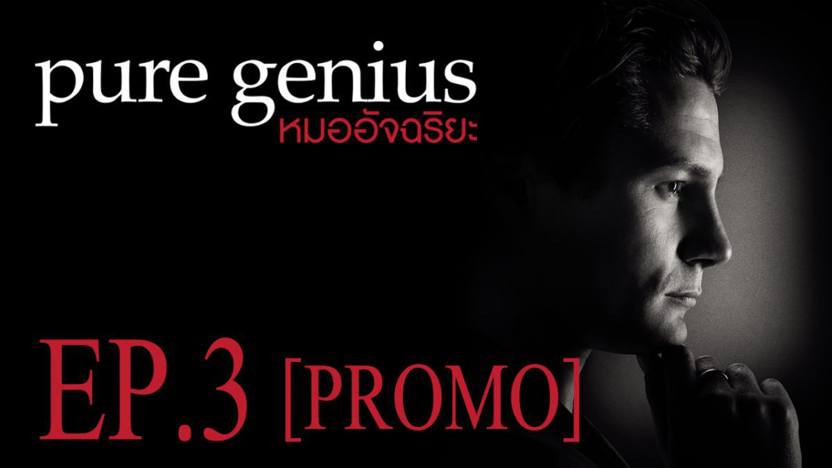 Pure Genius หมออัจฉริยะ S1 EP.3 [PROMO]