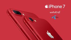dtac เตรียมวางจำหน่าย iPhone 7 และ iPhone 7 Plus (PRODUCT) RED วันที่ 1 เมษายนนี้
