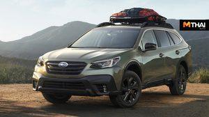 2020 Subaru Outback เปิดตัวด้วยขุมพลังเทอร์โบอัดแน่นเทคโนโลยีมากที่สุด