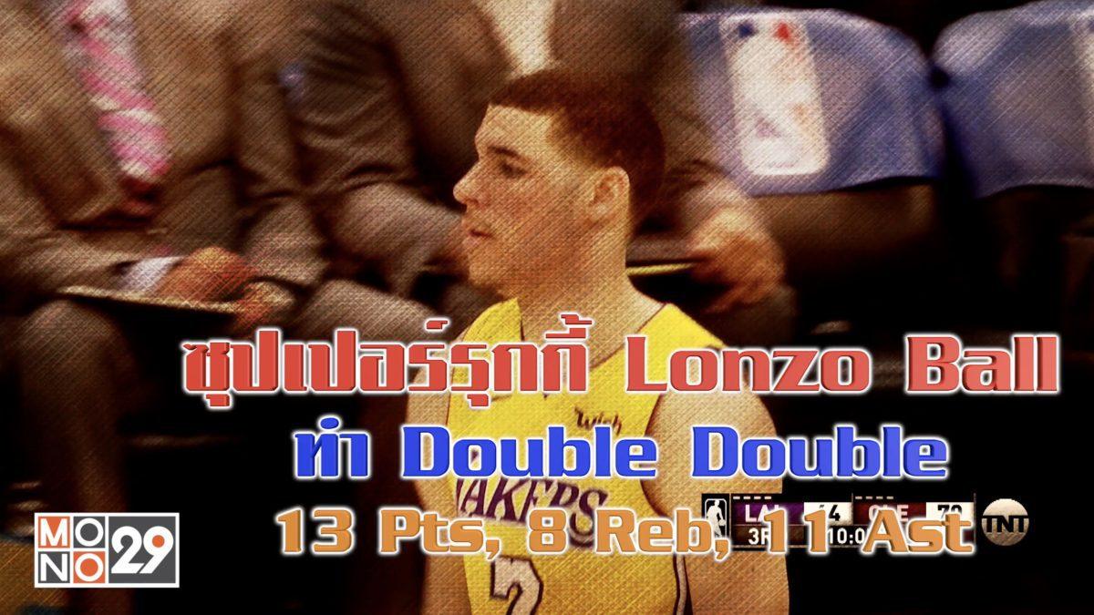 ซุปเปอร์รุกกี้ Lonzo Ball ทำ Double Double 13 Pts, 8 Reb, 11 Ast