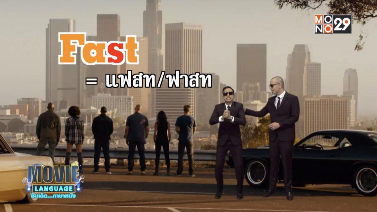 """Movie Language จากเรื่อง """"Fast & Furious 7 เร็ว...แรงทะลุนรก 7"""""""