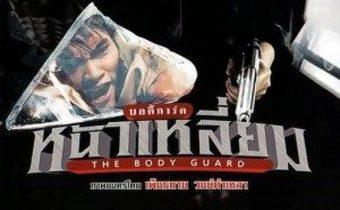 บอดี้การ์ดหน้าเหลี่ยม The Bodyguard
