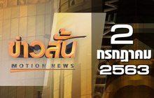 ข่าวสั้น Motion News Break 2 02-07-63