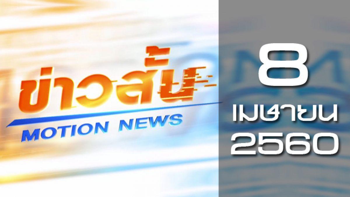 ข่าวสั้น Motion News Break 1 08-04-60