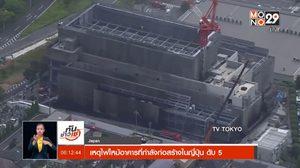 เหตุไฟไหม้อาคารที่กำลังก่อสร้างในญี่ปุ่น ดับ 5 ศพ