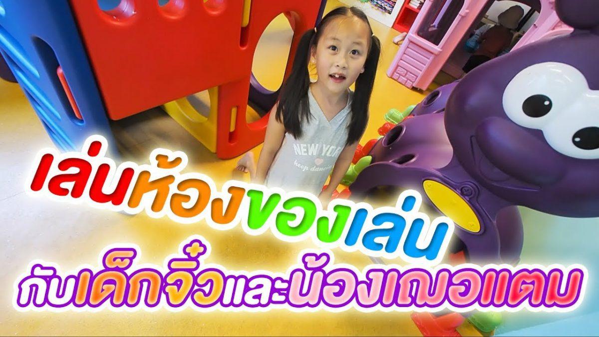 น้องเกรซน้องกายเล่นกับเด็กจิ๋วและน้องเฌอแตมในห้องของเล่นวีรันดา หัวหิน