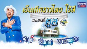 """เบเยอร์ เปิดตัวแคมเปญ """"เย็นเถิดชาวไทยใช้สีเบเยอร์คูล"""" ผู้นำนวัตกรรมสีบ้านเย็น ลุยตลาดหน้าร้อน ดึง โอ๊ต ปราโมทย์ พรีเซ็นเตอร์"""