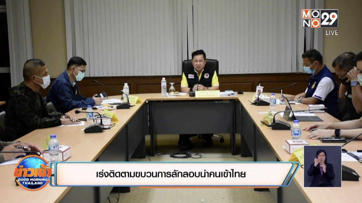 เร่งติดตามขบวนการลักลอบนำคนเข้าไทย