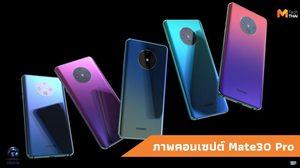 ชมภาพคอนเซปต์ Huawei Mate30 Pro ชุดใหม่ ในดีไซน์กล้องหลังวงกลม