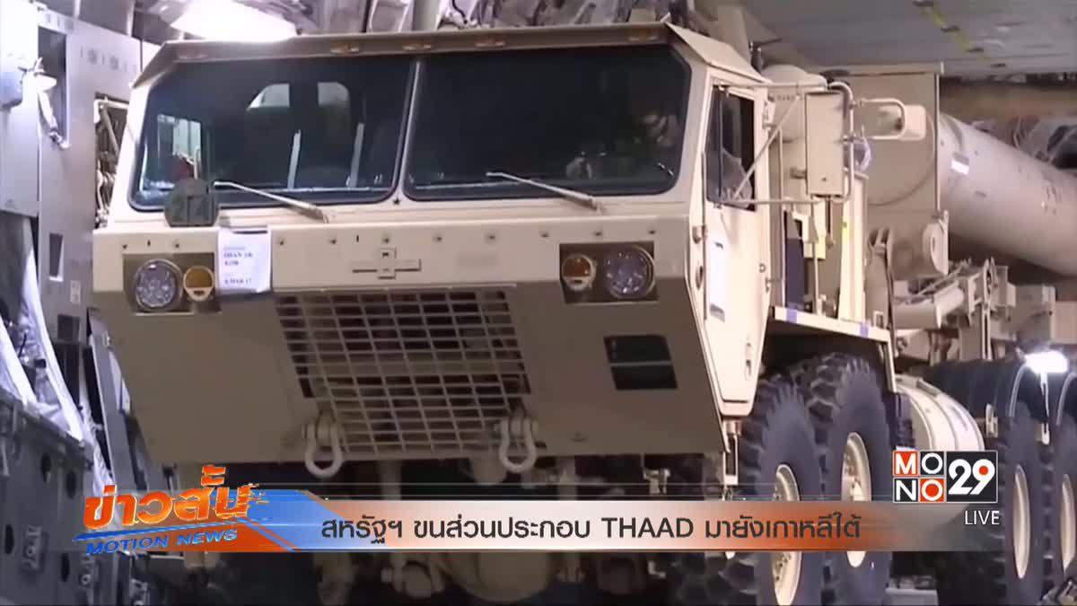 สหรัฐฯ ขนส่วนประกอบ THAAD มายังเกาหลีใต้