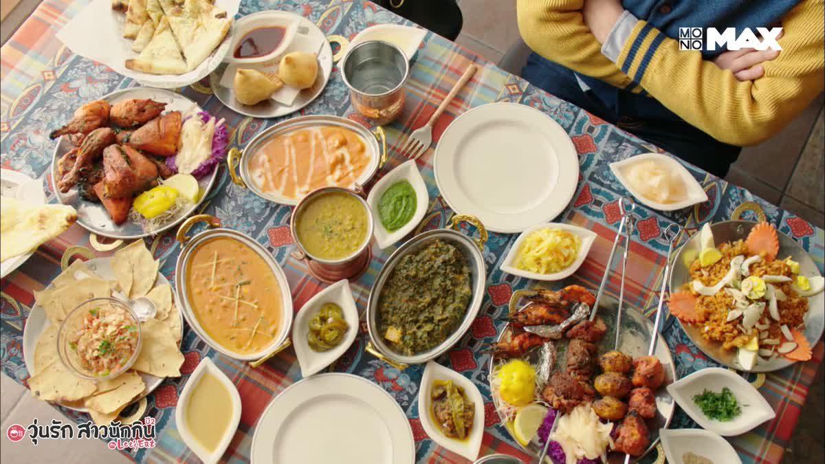 มาทานอาหารอินเดียกัน | Let's Eat Season 2 วุ่นรัก สาวนักกิน ปี 2